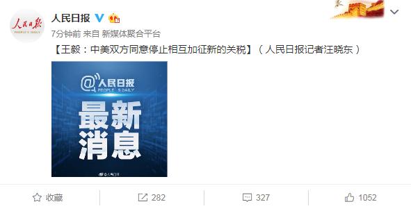 中美关系最新消息 王毅:中美双方同意停止相互加征新的关税
