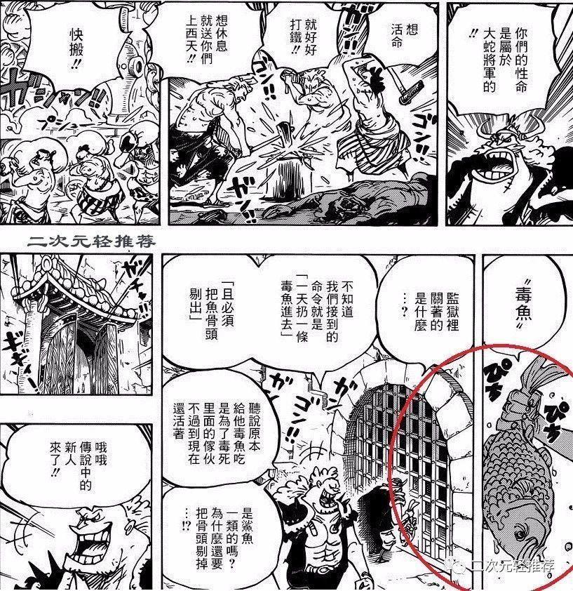 海贼王漫画926话:牢房里还有绝世高手 实力或仅弱凯多一线