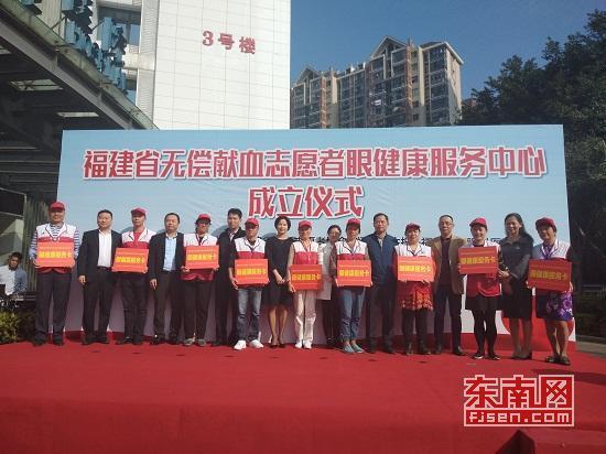 福建省无偿献血志愿者眼健康服务中心在福州成立