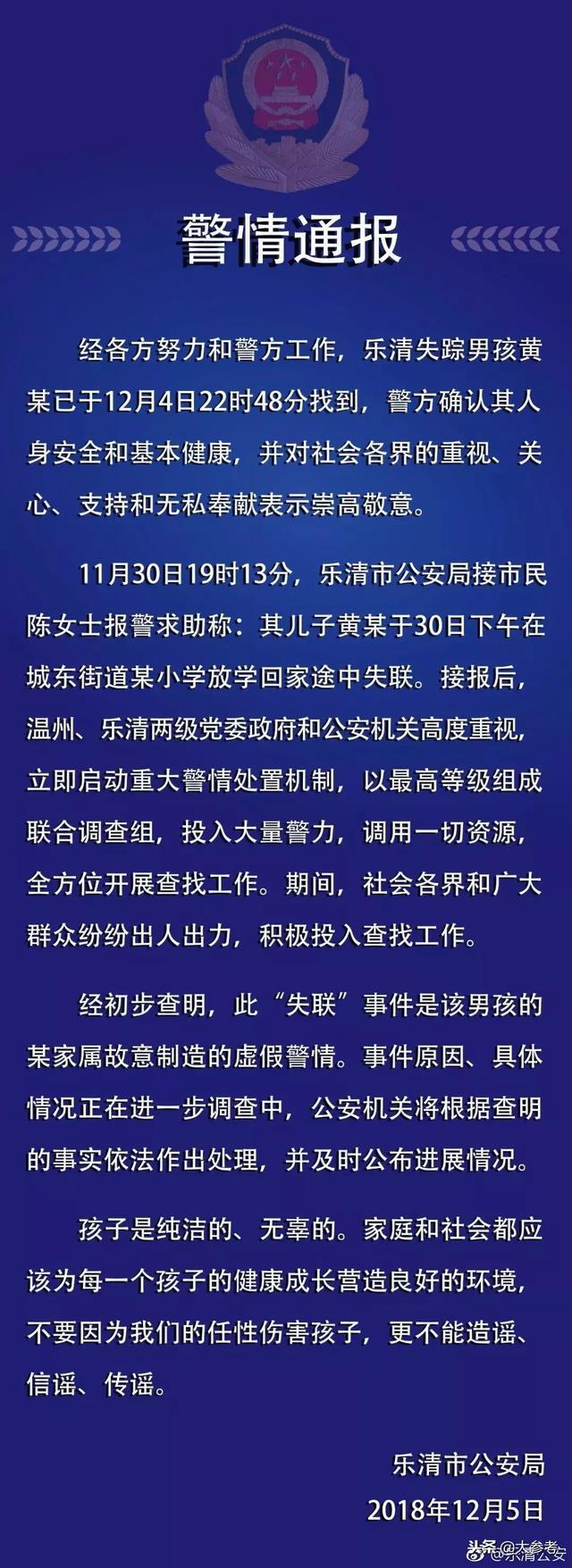 找到了!温州11岁男孩失联5天,系被家属故意藏起!