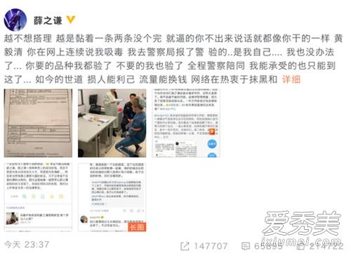 黄毅清回应薛之谦去验毒事件来龙去脉 薛之谦检验结果怎么样?