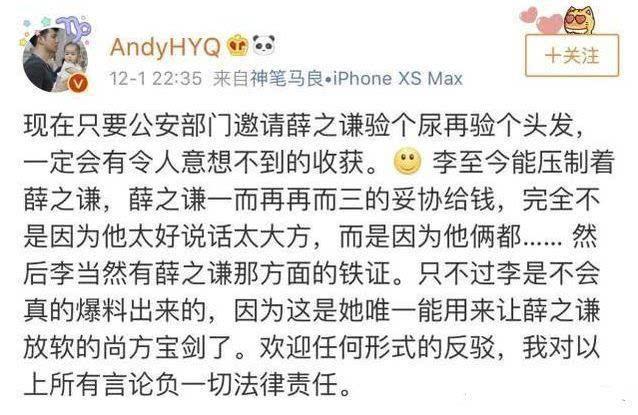 诬陷薛之谦、被马苏起诉,黄毅清凭啥造谣从不道歉?