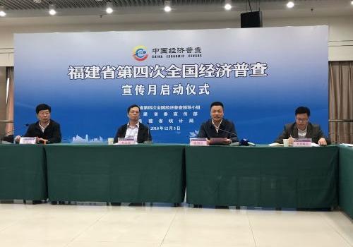 福建省经济普查宣传月今日启动 下月将入户普查登记