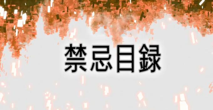 刀剑神域第三季第10集:为了救蒂洁和罗妮耶 尤吉欧挑战禁忌目录