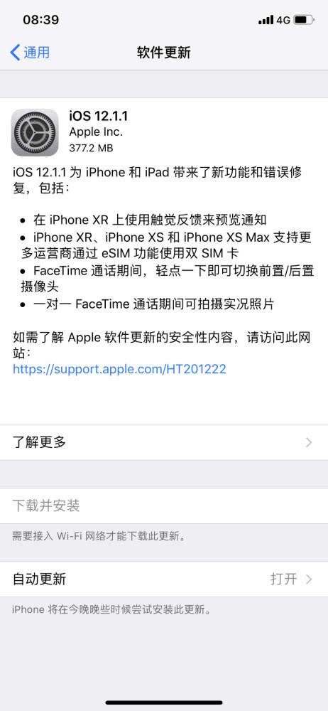 苹果iOS新版推送:网络功效大革新 XR用户必升