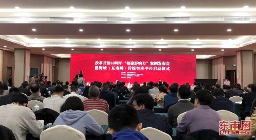 """改革开放40周年""""福建影响力""""案例发布会举行"""