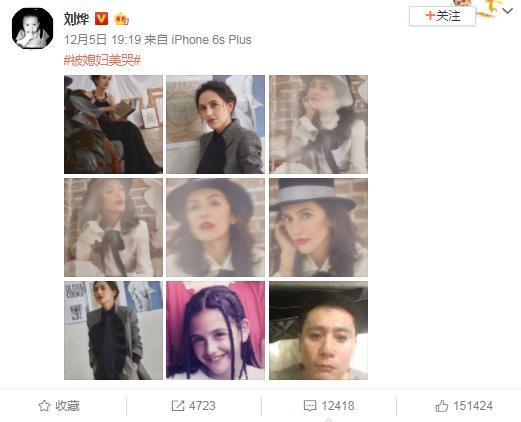 刘烨晒妻子九宫格美照,直言被媳妇美哭,粉丝:第九张过分美丽!