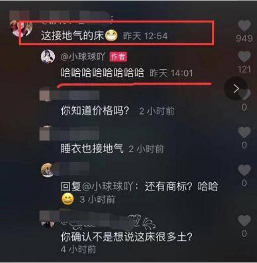 赵本山女儿在家中直播意外暴露卧室装修,网友:太不可思议了