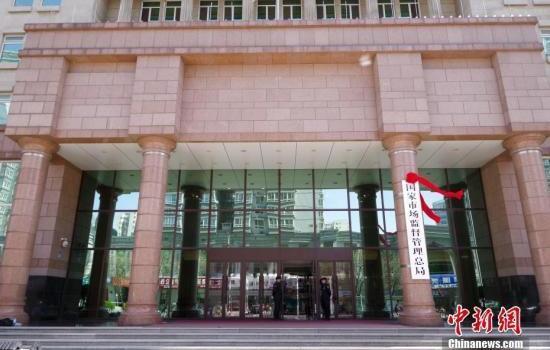三家中国原料药企联合垄断市场 被罚没1283万元