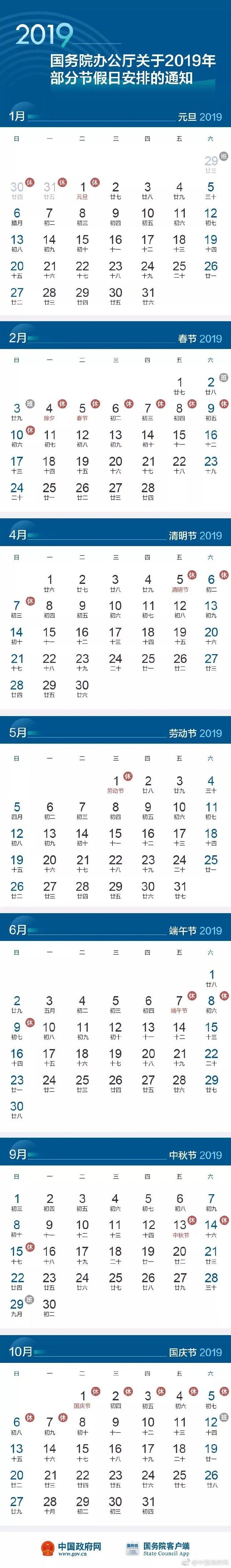 2019年节假日安排来了!春节假期为年三十至年初六