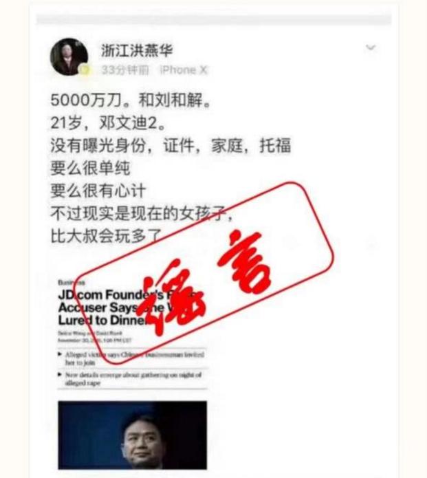 劉強東律師辟謠聲明全文曝光 關于劉強東性侵案有哪些謠言?