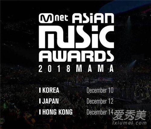 mama2018為什么沒有EXO,mama2018中國表演嘉賓都有誰