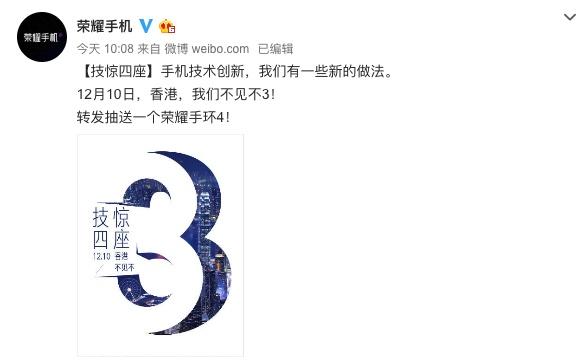 荣耀手机官微发新机预热海报 12月10日香港发布
