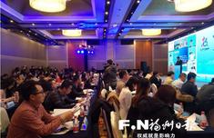 第二屆數字中國建設成果展覽會推介會在京舉行