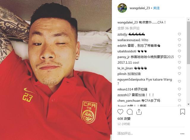曾誠韌帶斷裂無緣亞洲杯,王大雷補充入選國家隊