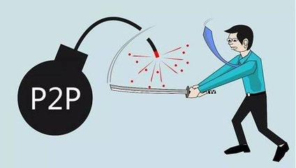 """P2P爆雷涉及个体险企 仍有平台声称""""保险兜底"""""""