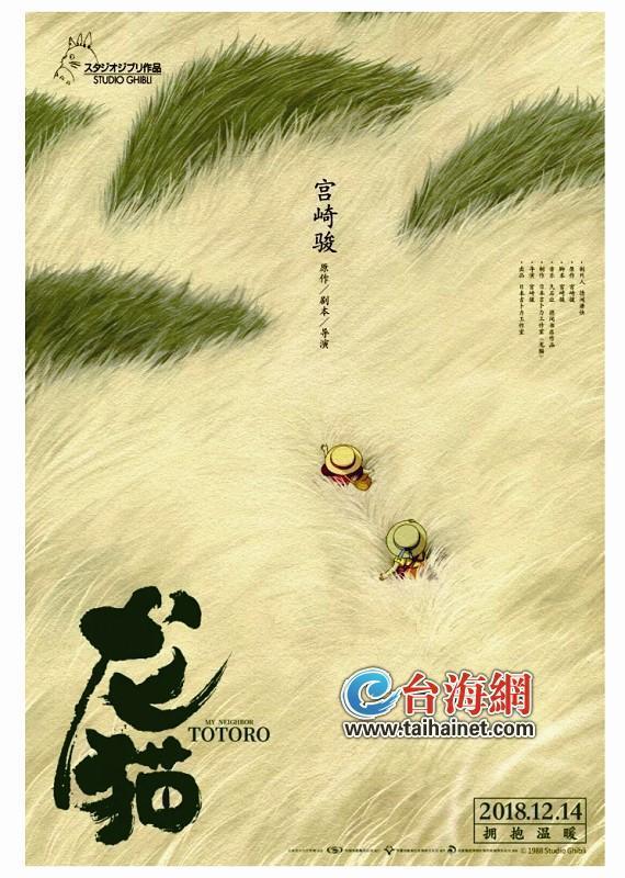 厦大校友设计的《龙猫》中国版新海报好评如潮