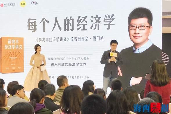 """薛兆丰昨携新书来厦叫卖 """"奇葩""""导师自爆网红成长史"""