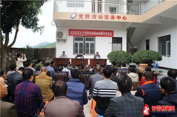 漳州云霄县屯子地皮承包谋划权证颁证现场会举行