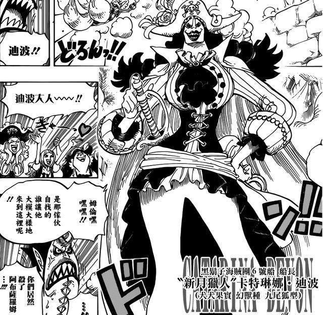 海贼王中实力最强的六位女性 一人拥有毁灭世界的力量