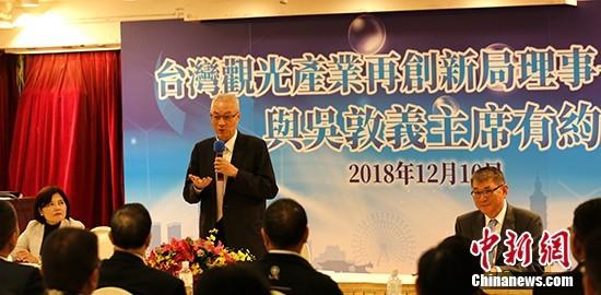 吴敦义出席观光产业座谈 指台当局两岸政策应做调整