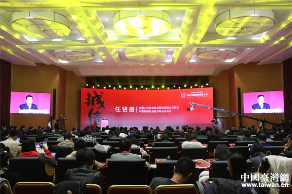 首届葡京娱乐场官网注册网络诚信大会在京举行 聚焦电商领域诚信建设