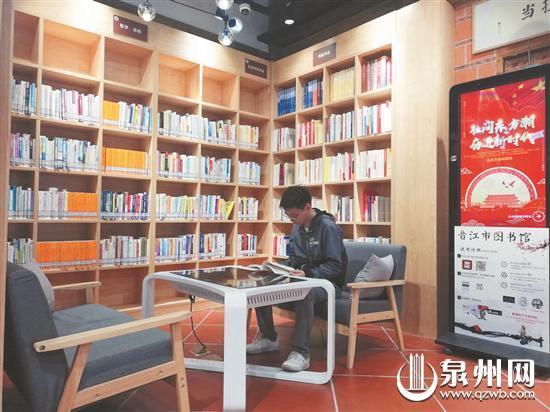 """阅读""""不打烊"""" 晋江一个月新增10座24小时""""城市书房"""""""