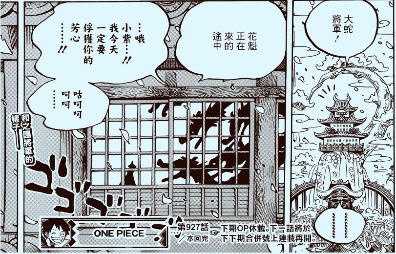 海贼王928:黑炭大蛇生命归还能力曝光 超越凯多