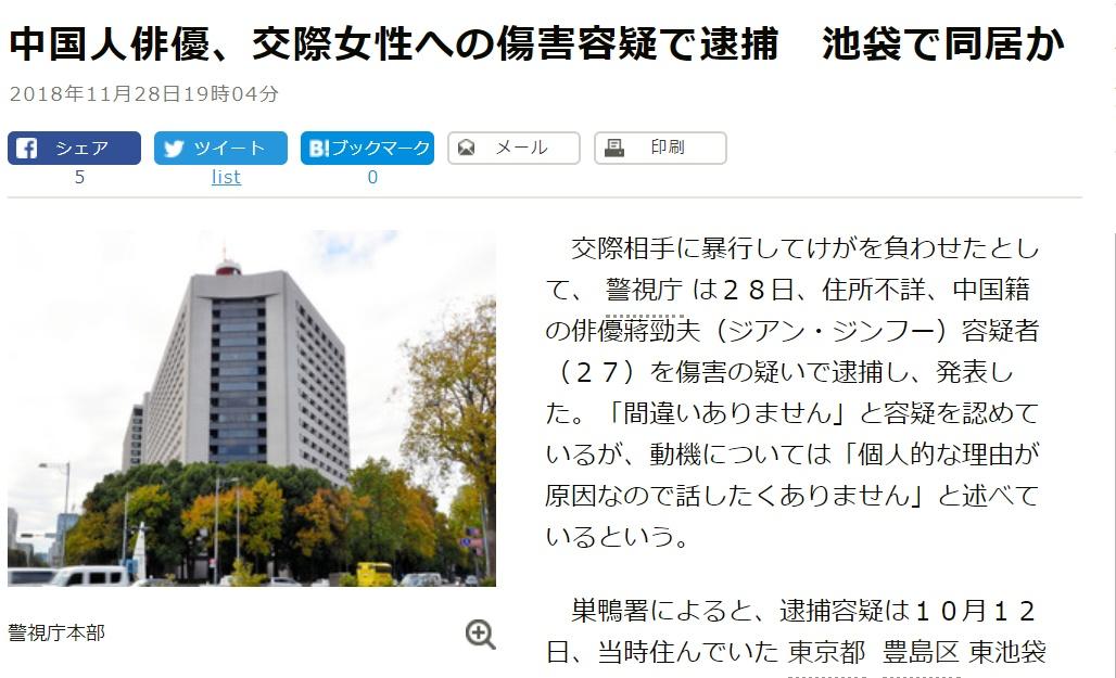 蒋劲夫家暴事件日本媒体如何报道?蒋劲夫事件会和解还是判刑