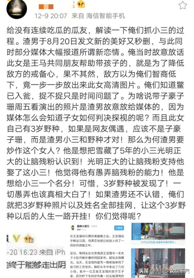 马蓉好友曝王宝强新女友私照,世姐亚军出身微博曾点赞王宝强电影