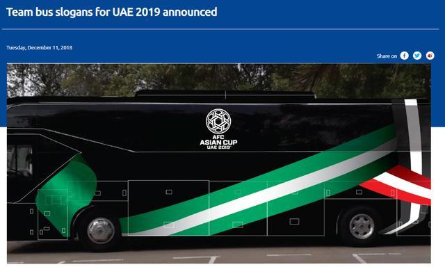 2019亚洲杯国足大巴标语:为同一个梦想而战