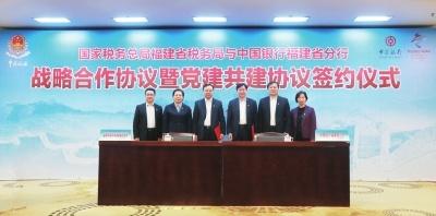 福建:税银牵手打造支持社会经济发展新模式