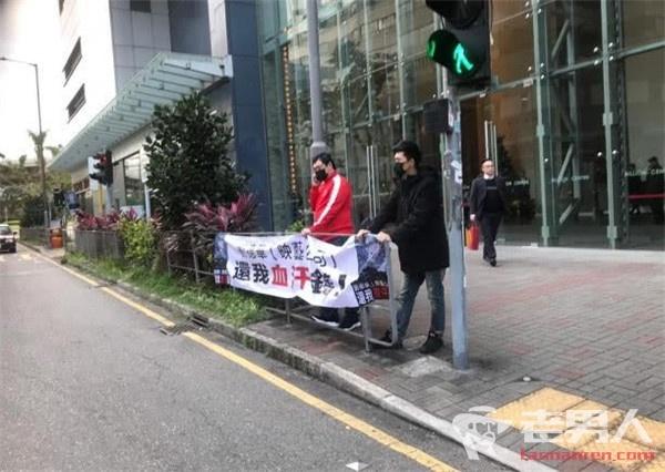 刘德华公司被曝欺骗投资者 多名男子现身街头抗议【图】