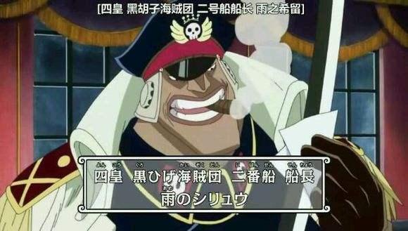 海贼王:实力最强的五大海军叛徒 四位给四皇当狗