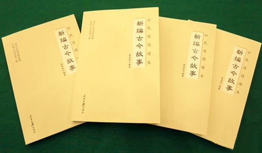 公民道德读本《新编古今故事》发行