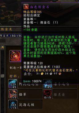 魔兽天下8.1炼金石怎样制造 魔兽天下8.1炼金石制造攻略