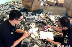 单个集装箱中截获13个侵权品牌 2574双鞋被暂扣
