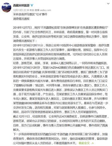 游客称在西藏米林免票景区遭索票殴打 官方观察回应