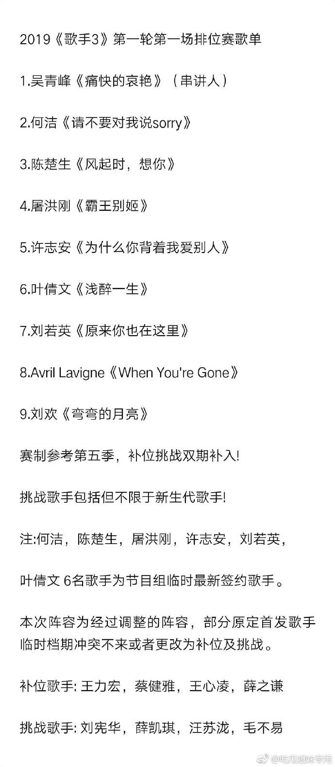 歌手3参赛歌手歌单疑曝光 刘欢叶倩文首发王力宏补位