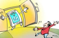 首个5G挪动套餐是怎样的免费概况曝光 5G网速究竟有多快?