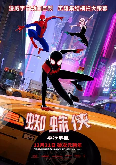 蜘蛛侠:平行宇宙口碑解禁被封年度最佳动画 蜘蛛侠好看吗?