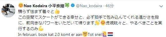 小平奈绪发文感谢荷兰冰迷:你们给了我积极的力量