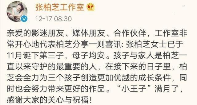 张柏芝三胎生子 老公是新加坡富豪还是北京大亨孙东海?