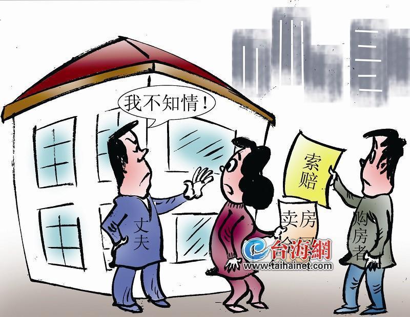 老婆瞒着老公卖房赔了50万!配偶不知情 合同有效吗?