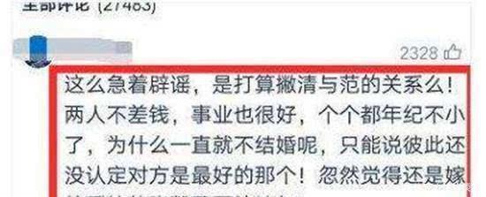 李晨宣布跟范冰冰已成朋友, 发文全程未提范冰冰, 网友 这是真爱