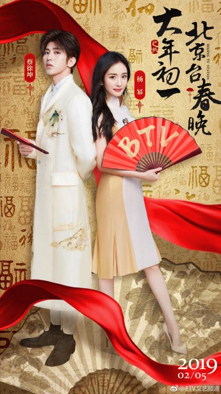 北京电视台春晚代言人是谁?北京电视台春晚嘉宾节目单2019