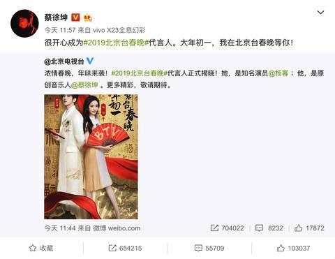 蔡徐坤、杨幂担任北京电视台春晚代言人 为收视保驾护航