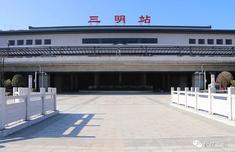 准备就绪! 南龙铁路三明站静待通车!最新站房照片先睹为快!