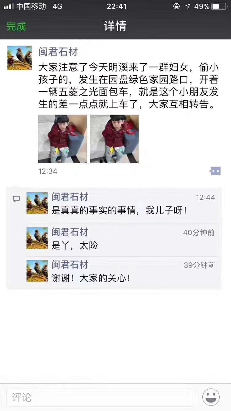 三明明溪县出现迷药拐卖孩童团伙?警方辟谣系误传