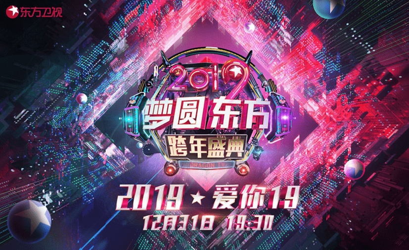2019东方卫视跨年盛典嘉宾都有谁?东方卫视跨年晚会节目单2019